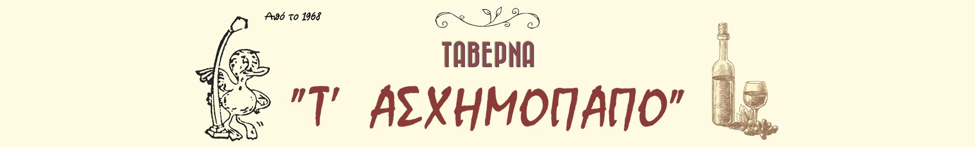 Ταβέρνα Τ' Ασχημόπαπο